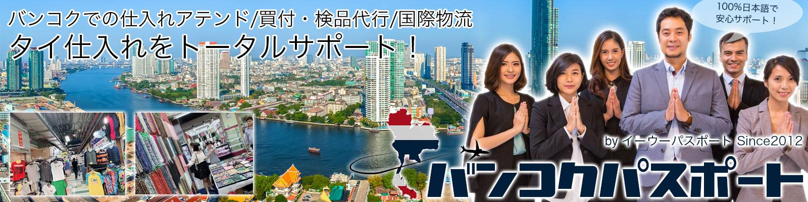 【バンコクパスポート】日系No.1タイ仕入れアテンド、小ロット輸入代行